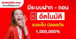 แทงหวย24.com แทงคาสิโนหวยออนไลน์ casino. slot.sagame. sexy.